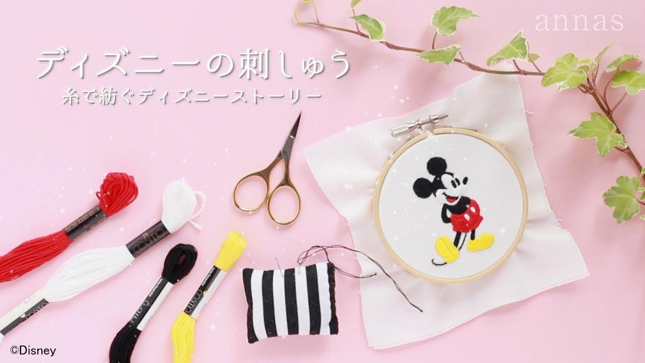 ディズニーの刺繍 糸で紡ぐディズニーストーリー Disney embroidery #ディズニー #Disney #followme