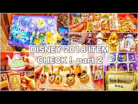 ディズニーパークグッズ新商品ほか!シー・ランド冬 新年 グッズinボンボヤージュ2017 12 part2 #ディズニー #Disney #followme