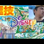 【ディズニー】連絡一切なしでランドとシーでスタートして出会えるのか!? #ディズニー #Disney #followme