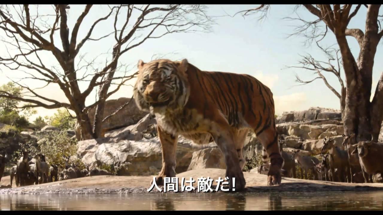 映画『ジャングル・ブック』予告編 #ディズニー #Disney #followme