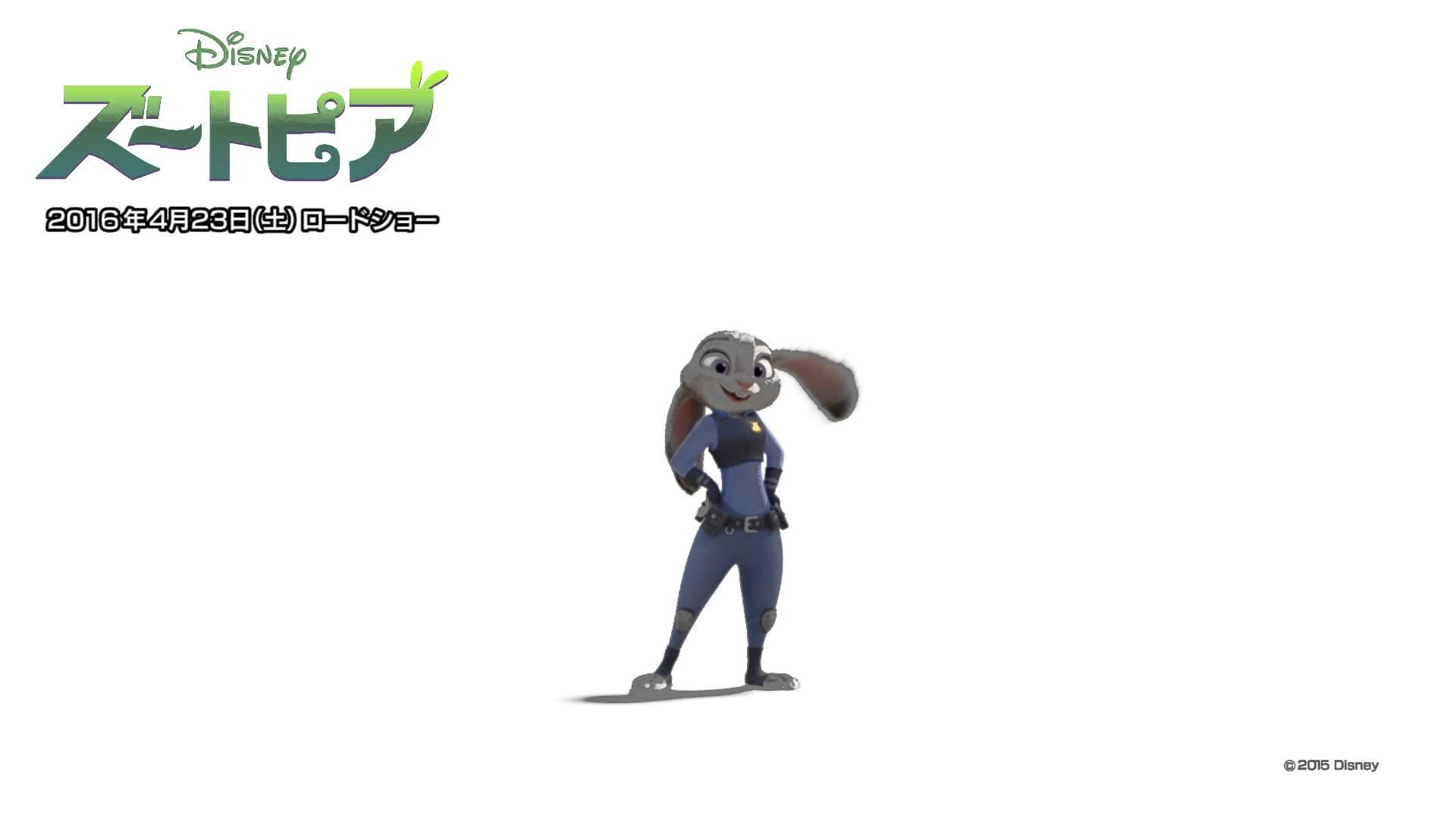 『ズートピア』特別映像「はじめまして、ジュディ・ホップスです!」 #ディズニー #Disney #followme