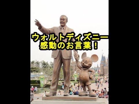 【涙腺崩壊】ウォルトディズニーの超感動する言葉 #ディズニー #Disney #followme