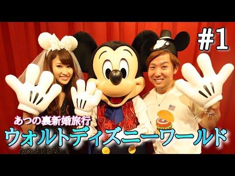 新婚旅行でフロリダディズニーへ行ってみた!! #ディズニー #Disney #followme