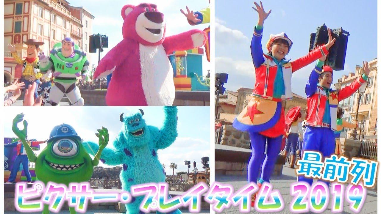 TDS 【最前列で撮影】ピクサー・プレイタイム 2019【HaNa】 #ディズニー #Disney #followme