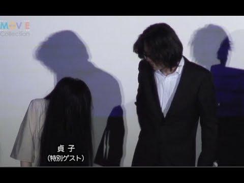 舞台挨拶に貞子も登壇、山本裕典とルームシェアしたいと乙女心のぞかす #トレンド #followme