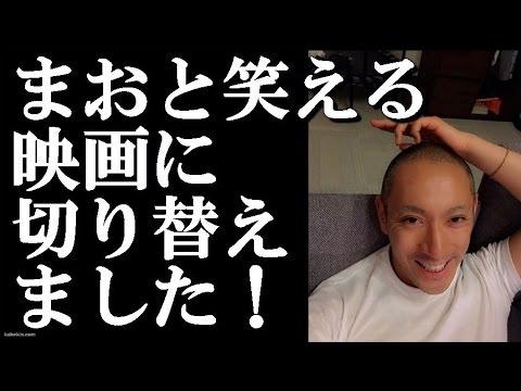 【市川海老蔵】麻央と映画鑑賞「笑える映画に」 #人気商品 #Trend followme