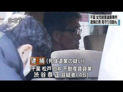 千葉 小3女児殺害事件 近所のPTA会長の男、渋谷恭正(46)を逮捕 死体遺棄容疑 2017年4月14日 #人気商品 #Trend followme