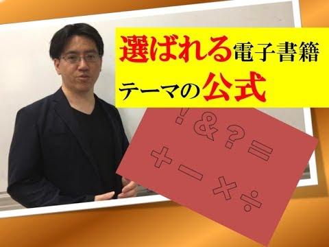 選ばれる電子書籍のテーマの公式 #ピコ太郎 #PPAP #followme