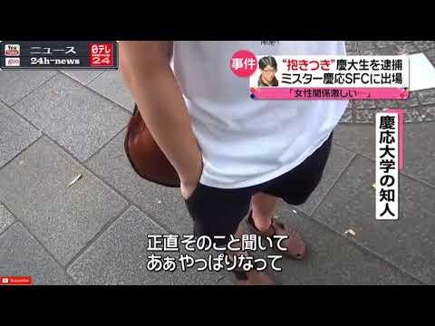 「やっぱりな」知人が語る慶大生の素顔とは|ニュース 動画 News24h #トレンド #followme