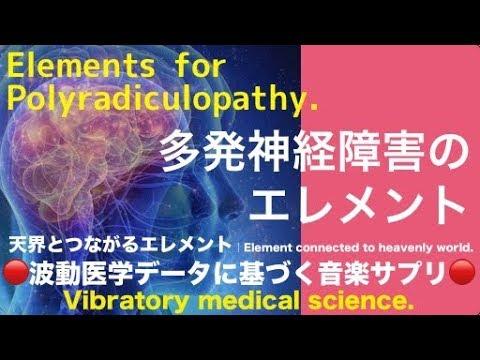 🔴ドイツ振動医学による多発神経障害編|Polyradiculopathy by German Oscillatory Medicine. #トレンド #followme