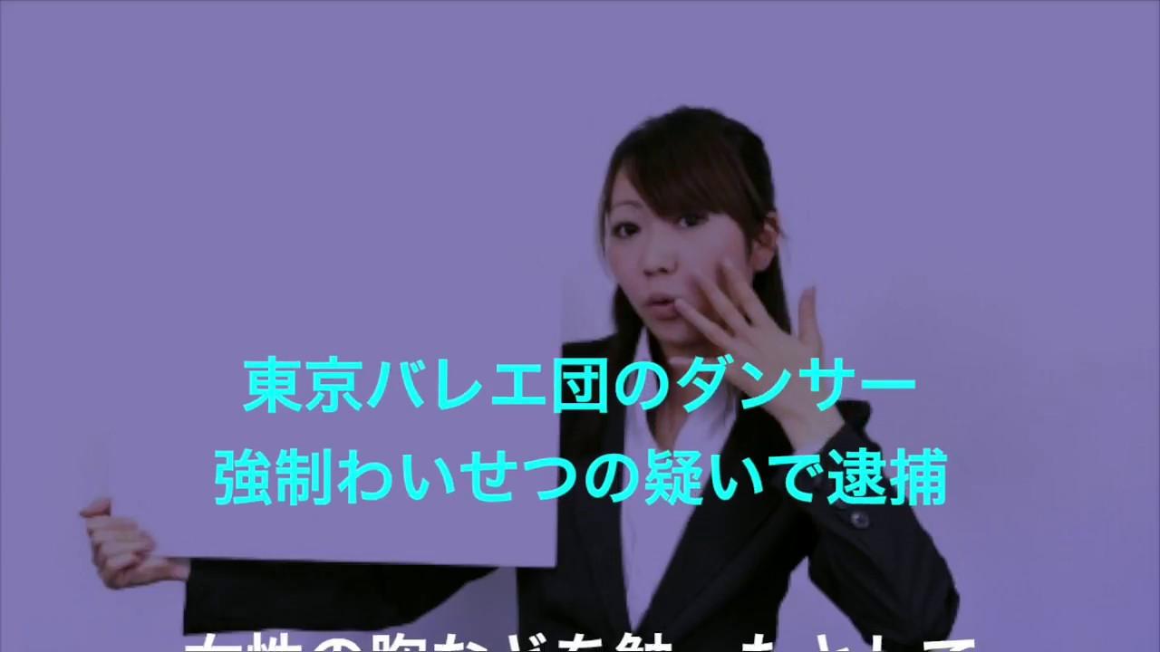 逮捕 東京バレエ団のダンサー、強制わいせつの疑い #トレンド #followme