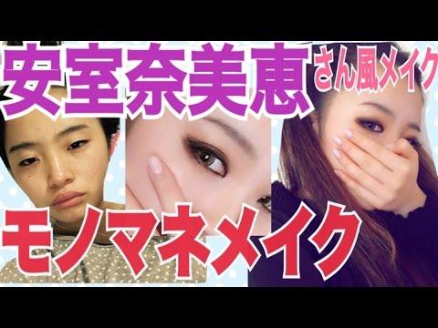 【モノマネメイク】安室奈美恵さん風メイクに挑戦! #人気商品 #Trend followme