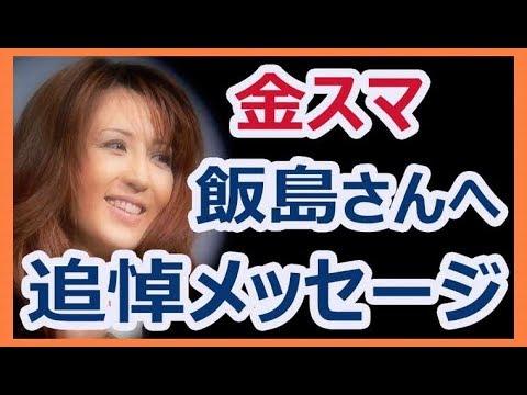 中居正広の金スマ、飯島愛さんへ追悼メッセージ #人気商品 #Trend followme