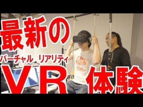 SONYの新世代ゲーム『VRプロジェクトモーフィアス』を体験してきた!【ピョコタン】 #ピコ太郎 #PPAP #followme