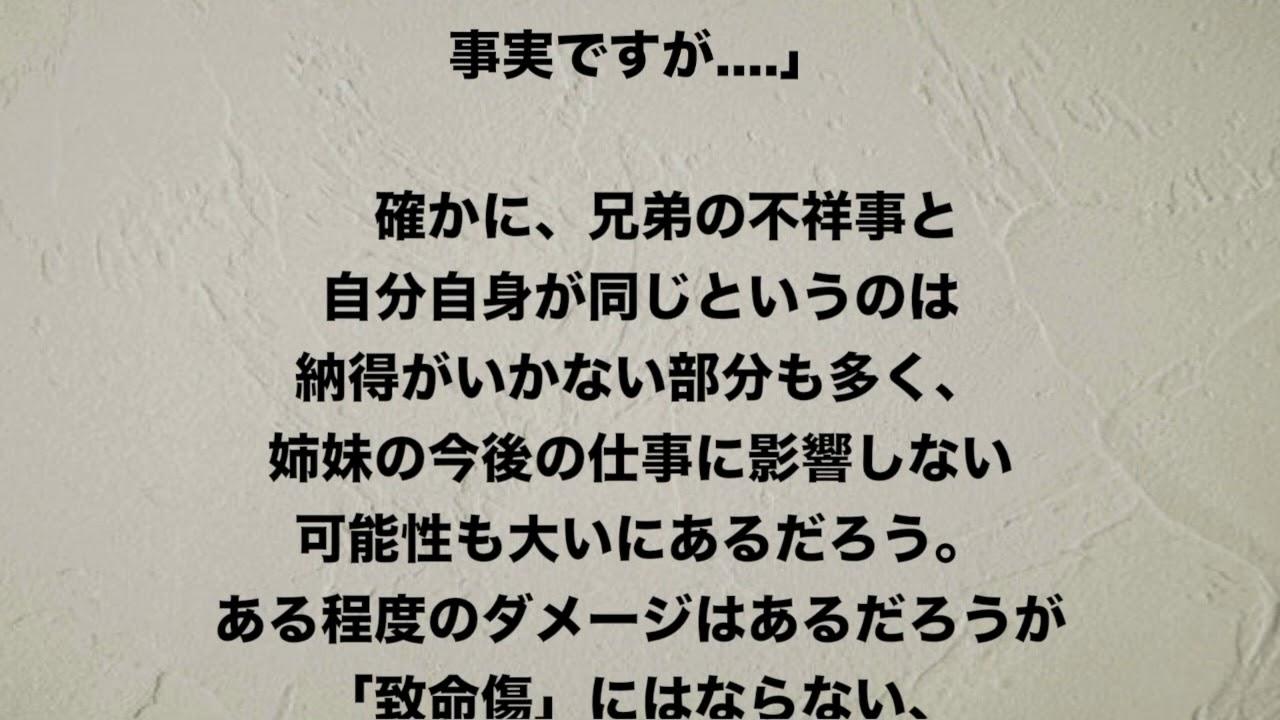 【広瀬すず】広瀬アリスの兄・ 大石晃也を現行犯逮捕! #トレンド #followme