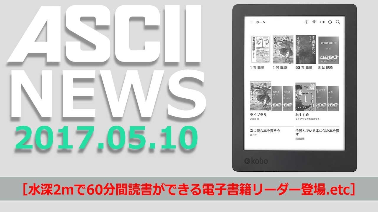 水深2mで60分間読書ができる電子書籍リーダー登場ほか『今日のASCII.jp話題のニュース』2017年5月10日配信 #ピコ太郎 #PPAP #followme
