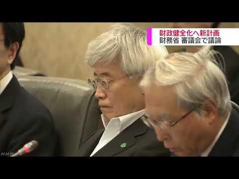 財政健全化新目標で議論本格化 NHKニュース #人気商品 #Trend followme