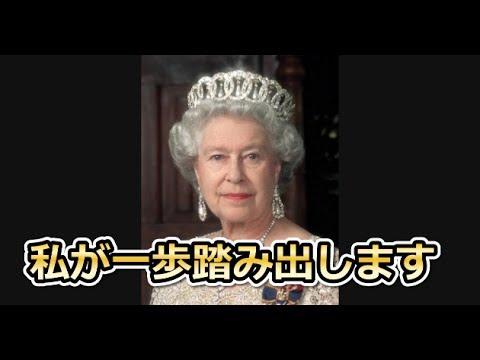 【海外の反応】エリザベス女王が天皇陛下と握手する際に、自ら一歩踏み出す理由!知られざる王室間の序列とは? #トレンド #followme