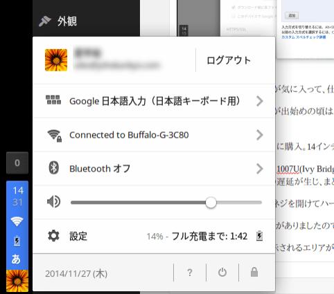 Screenshot-2014-11-27-at-14.31.11