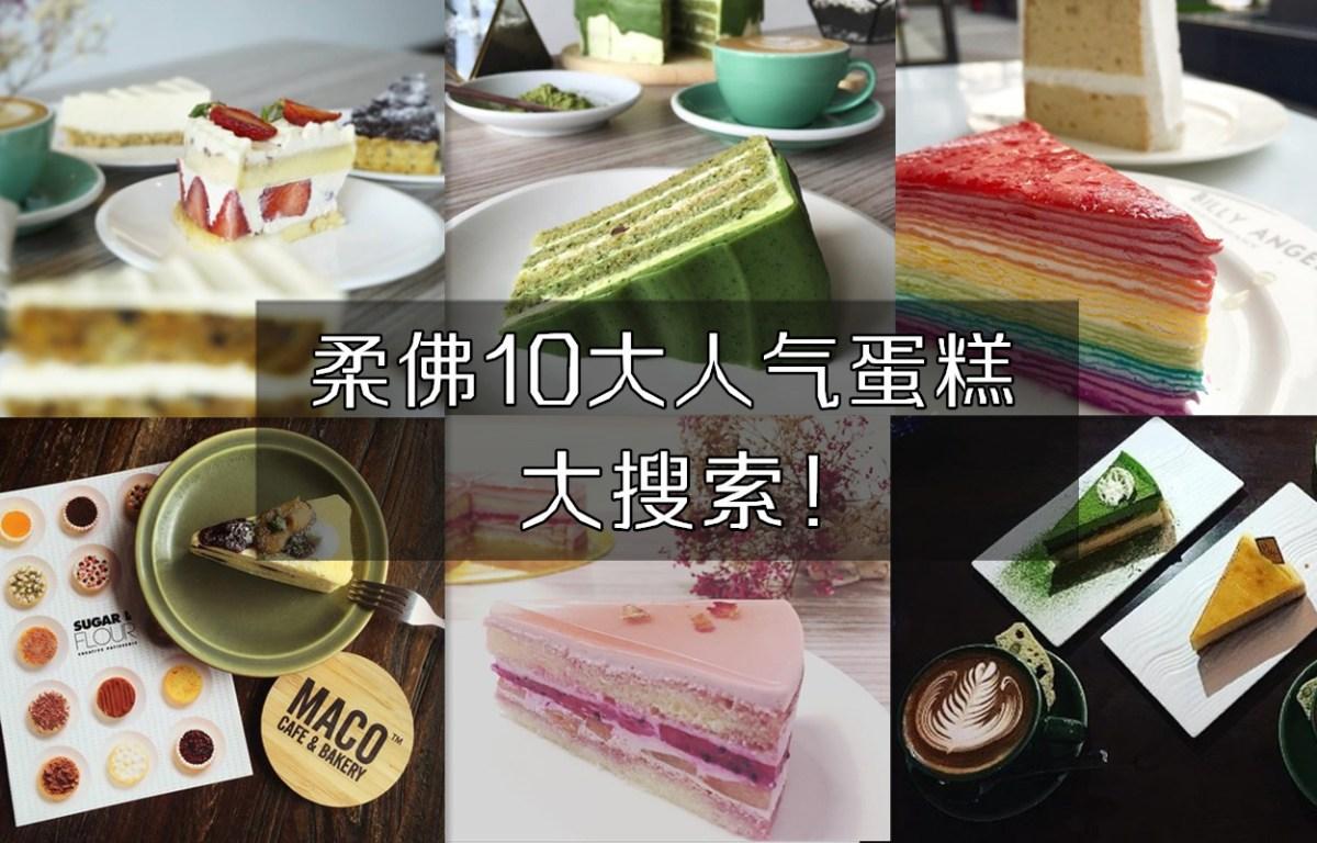 『甜点大搜集』柔佛10大人气蛋糕