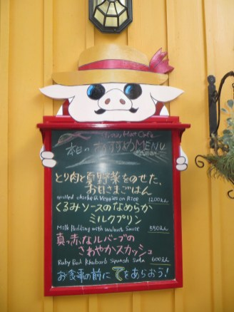 Porco Rosso menu board