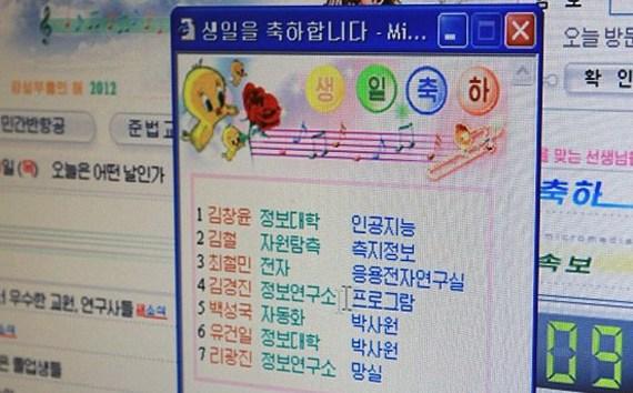Corea Facebook