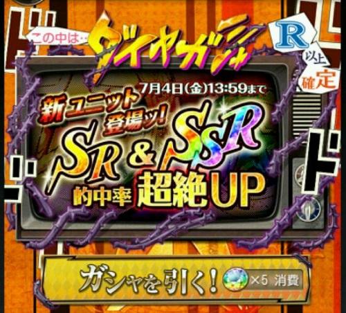 ジョジョ SS 新ユニット登場 SR&SSR 超絶UP