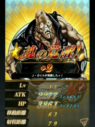 ジョジョSS R J・ガイル 覚醒+2