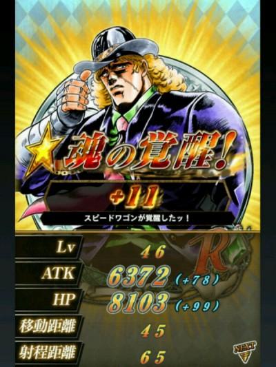 ジョジョSS R スピードワゴン 覚醒+11