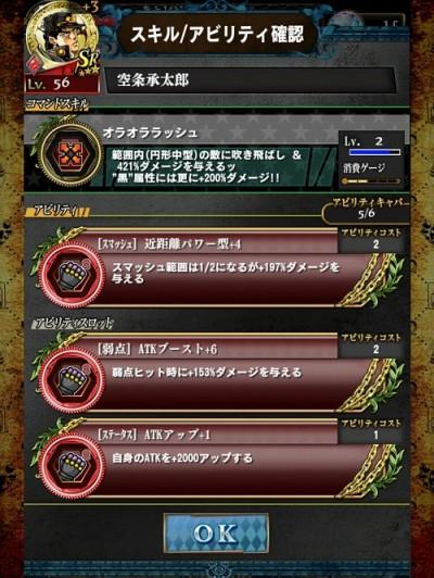 ジョジョSS 波紋教師の限界バトル 暗躍する闇編2 クリアパーティ SR承太郎