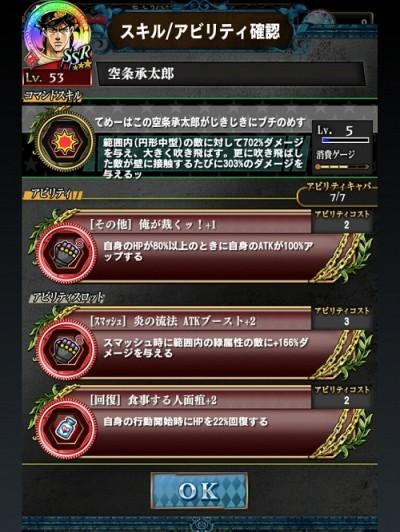 ジョジョSS 波紋教師の限界バトル 究極戦士編2 中級 クリアパーティ SSR承太郎