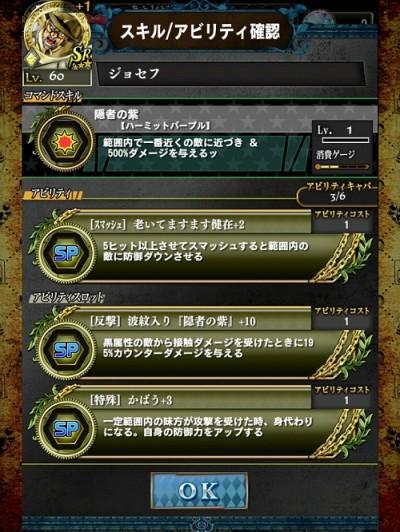 ジョジョSS 波紋教師の限界バトル 暗躍する闇編1 中級 クリアパーティ (5)