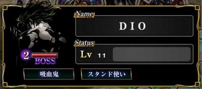ジョジョSS 限定クエスト 巡合!星の宿命 初級 影DIO
