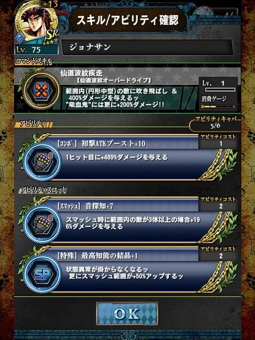 ジョジョSS SRジョナサン LV75 初撃+10 音+7 結晶+1