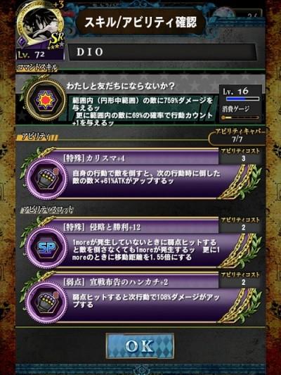 ジョジョSS SRアニメDIO LV72 カリスマ+4 侵略+12 ハンカチ+2
