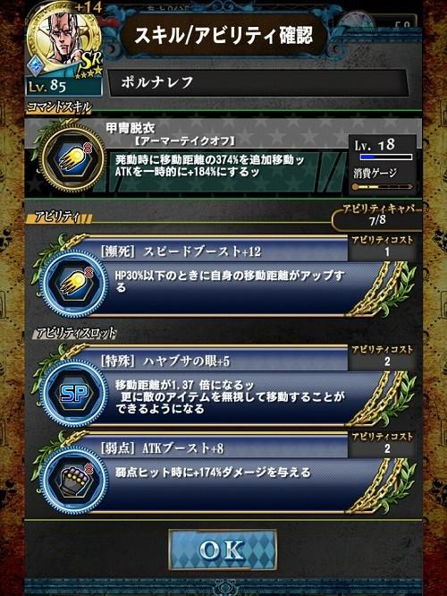 ジョジョSS SR青ポルナレフ LV85 スピブ+12 隼+5 ATKブ+8 完全