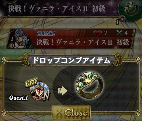 ジョジョSS 決戦!ヴァニラ・アイス 2 初級 ドロコン