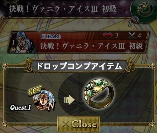 ジョジョSS 決戦!ヴァニラ・アイス 3 初級 ドロコン