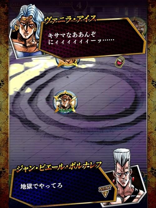 ジョジョSS 決戦!ヴァニラ・アイス3 イベント