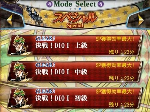 ジョジョSS DIO決戦1