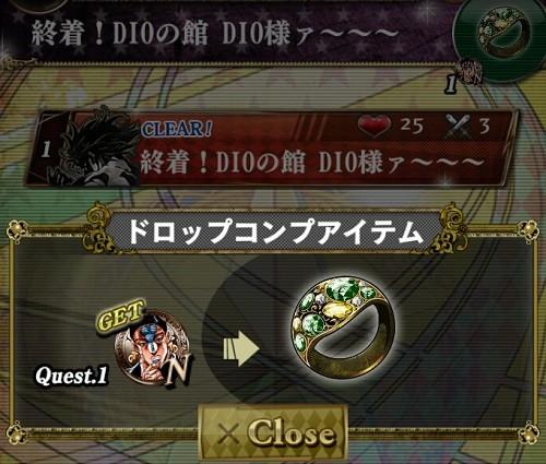 ジョジョSS 終着!DIOの館 DIO様ァ~ ドロコン