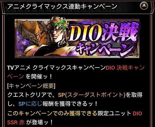 ジョジョSS DIO決戦 アイキャッチ