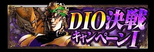 ジョジョSS DIO決戦キャンペーン1 TOP