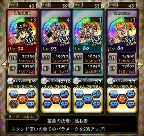 ジョジョSS エキスパートチャレンジ 時を支配する者編 安定クリアパーティ(1)