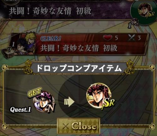 ジョジョSS 共闘!奇妙な友情 初級ドロコン