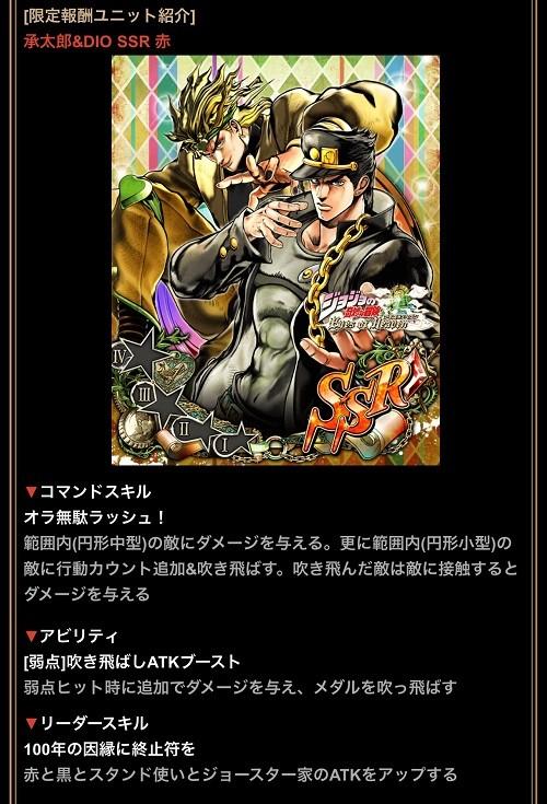 ジョジョSS SSR承太郎&DIO