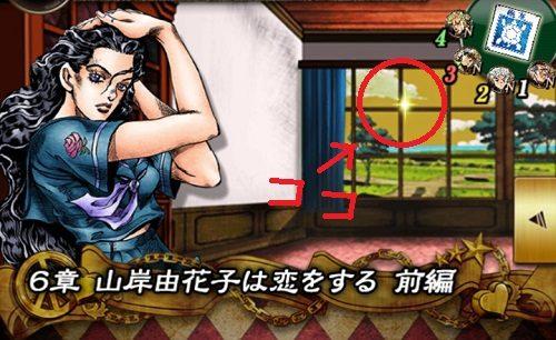ジョジョSS 4部アニメクエスト 第6章 前編 亀友スタンプ
