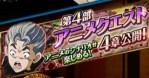 ジョジョSS 4部アニメクエスト 第4章 TOP