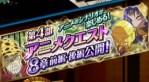 ジョジョSS 4部アニメクエスト 第8章 TOP