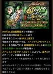 ジョジョSS 「700万DL記念!超降臨ガシャ 露伴&康一 実装!」